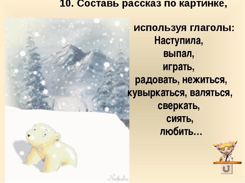 10. Составь рассказ по картинке, используя глаголы: Наступила, выпал, играть,...