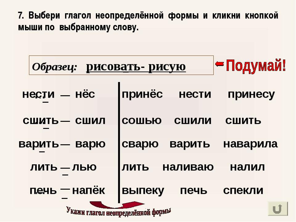 7. Выбери глагол неопределённой формы и кликни кнопкой мыши по выбранному сло...