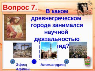 В каком древнегреческом городе занимался научной деятельностью Евклид? Эфес;