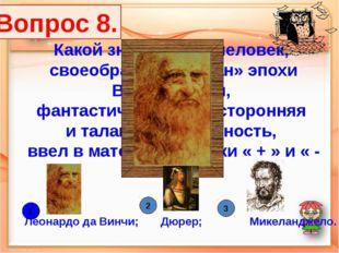 Какой знаменитый человек, своеобразный «титан» эпохи Возрождения, фантастичес