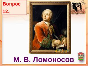 М. В. Ломоносов Вопрос 12.