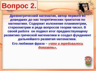 Вопрос 2. Древнегреческий математик, автор первого из дошедших до нас теорети