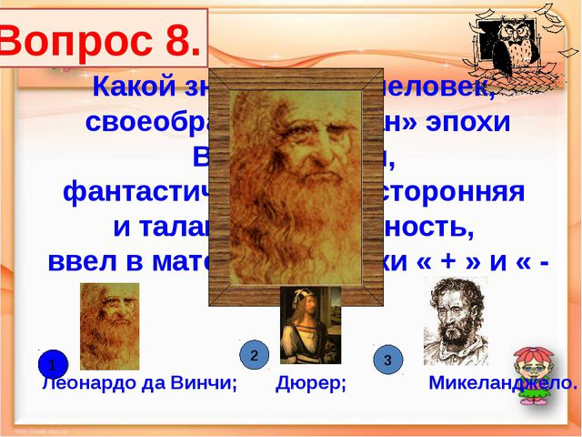 Какой знаменитый человек, своеобразный «титан» эпохи Возрождения, фантастичес...