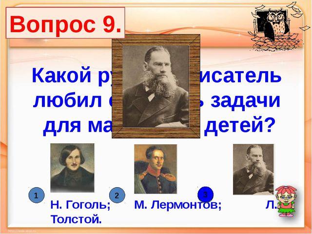 Какой русский писатель любил сочинять задачи для маленьких детей? Н. Гоголь;...