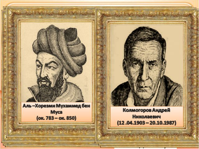 Абу-ль Вефа Мохаммед бен Мохаммед (10.06.940 – 998) Фалес Милетский (около 62...