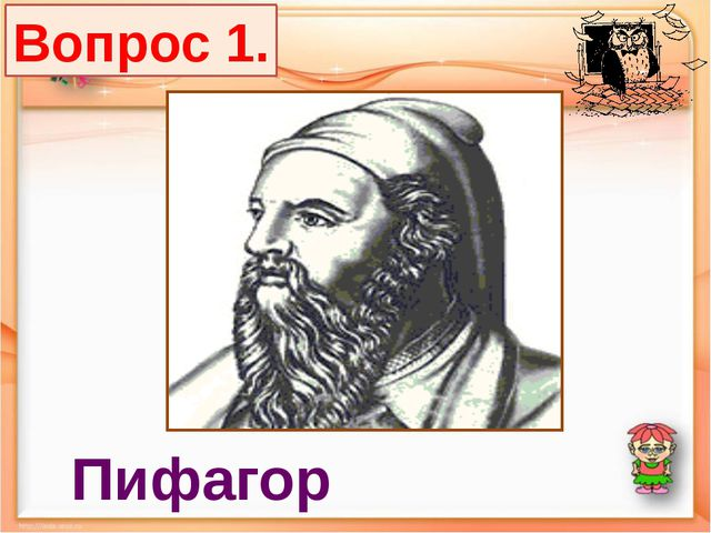 Вопрос 1. Пифагор