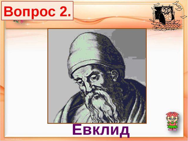 Вопрос 2. Евклид