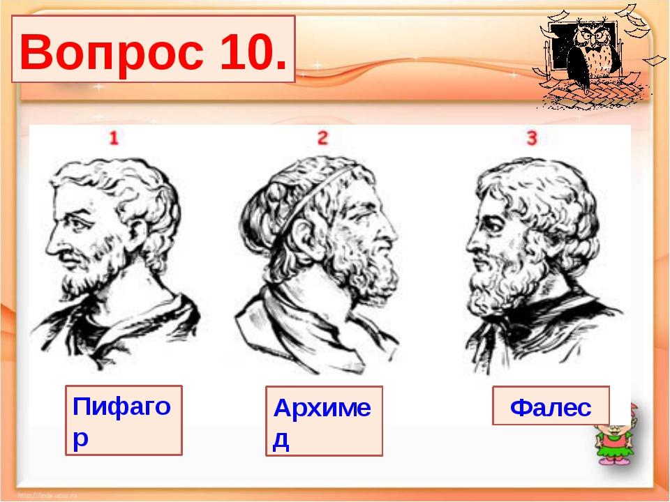 Вопрос 10. Фалес Архимед Пифагор