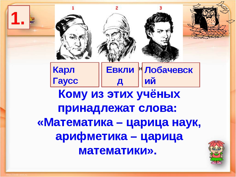 1. Лобачевский Карл Гаусс Евклид Кому из этих учёных принадлежат слова: «Мате...