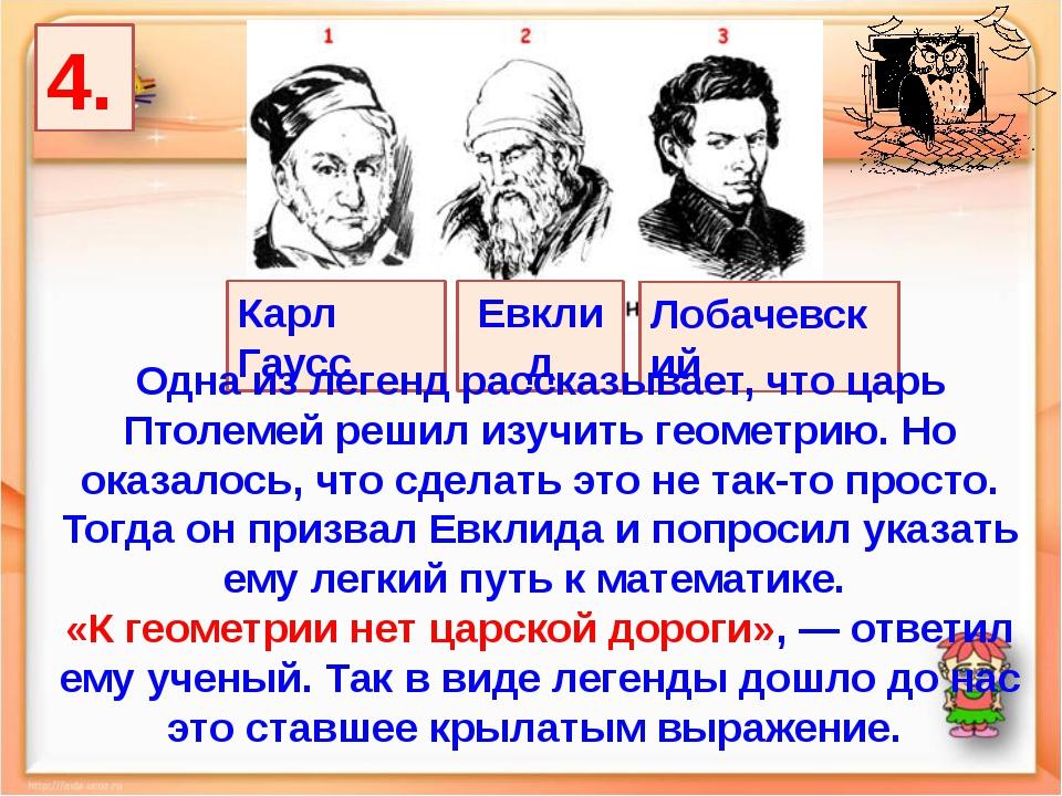 4. Лобачевский Карл Гаусс Евклид Одна из легенд рассказывает, что царь Птолем...