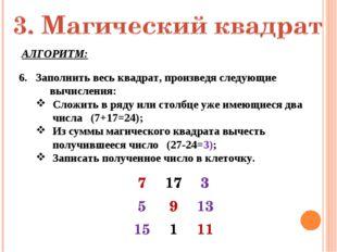 АЛГОРИТМ: Заполнить весь квадрат, произведя следующие вычисления: Сложить в р