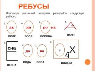 Используя указанный алгоритм разгадайте следующие ребусы: лк ля ро на да ва з
