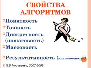 СВОЙСТВА АЛГОРИТМОВ Понятность Точность Дискретность (пошаговость) Массовость