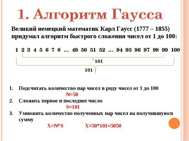 Великий немецкий математик Карл Гаусс (1777 – 1855) придумал алгоритм быстрог...