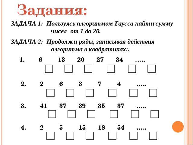 ЗАДАЧА 1: Пользуясь алгоритмом Гаусса найти сумму  чисел от 1 до 20. 1. 6...