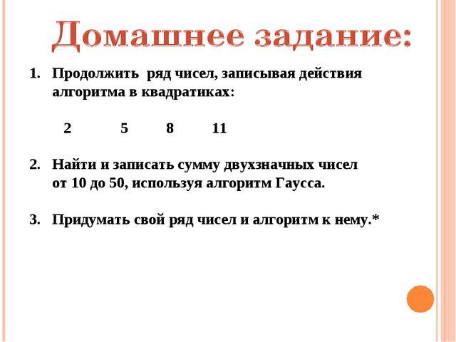 Продолжить ряд чисел, записывая действия алгоритма в квадратиках: 2 5811...