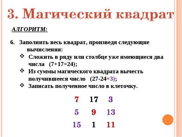 АЛГОРИТМ: Заполнить весь квадрат, произведя следующие вычисления: Сложить в р...