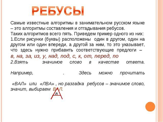 Самые известные алгоритмы в занимательном русском языке – это алгоритмы соста...