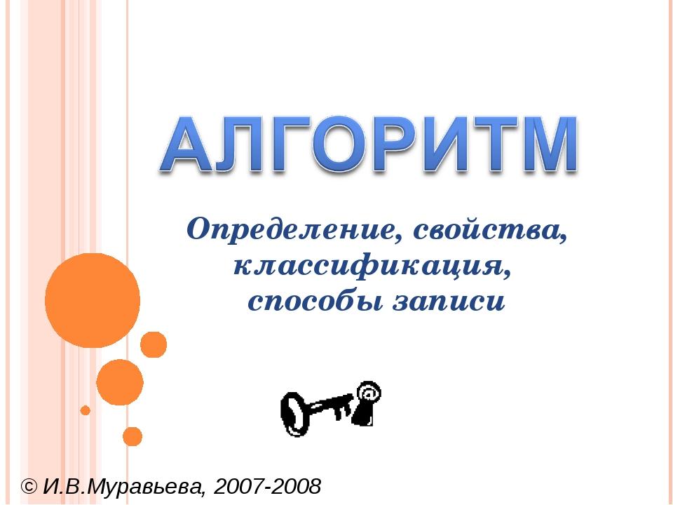 Определение, свойства, классификация, способы записи © И.В.Муравьева, 2007-2008