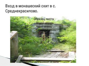 Вход в монашеский скит в с. Среднекрасилово.