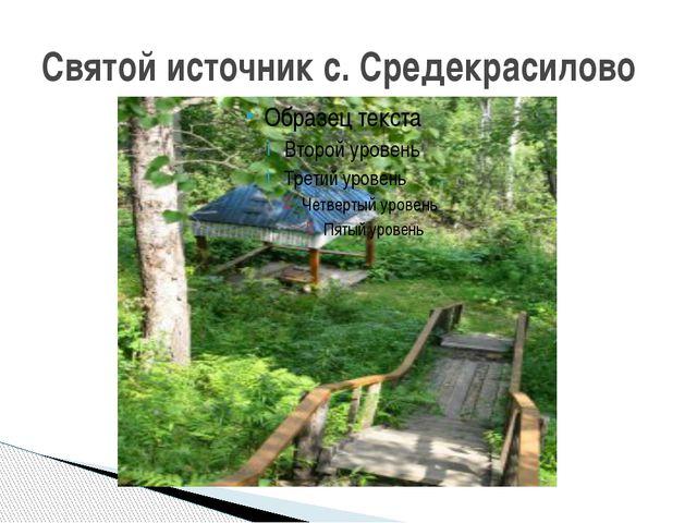 Святой источник с. Средекрасилово