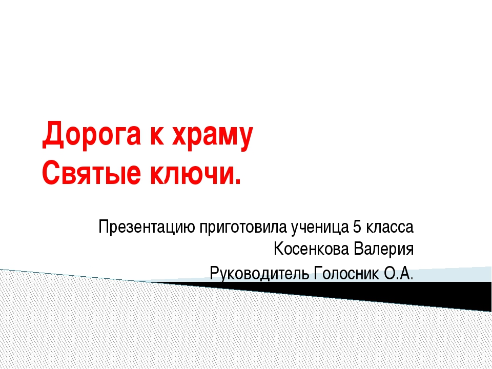 Дорога к храму Святые ключи. Презентацию приготовила ученица 5 класса Косенко...