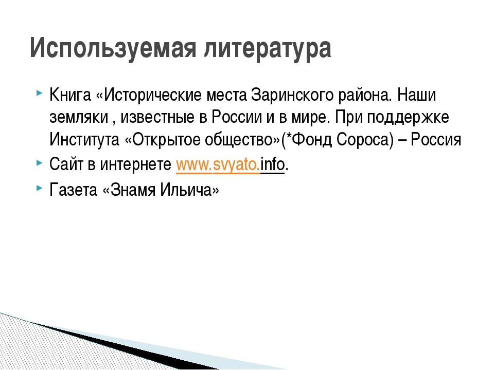 Книга «Исторические места Заринского района. Наши земляки , известные в Росси...