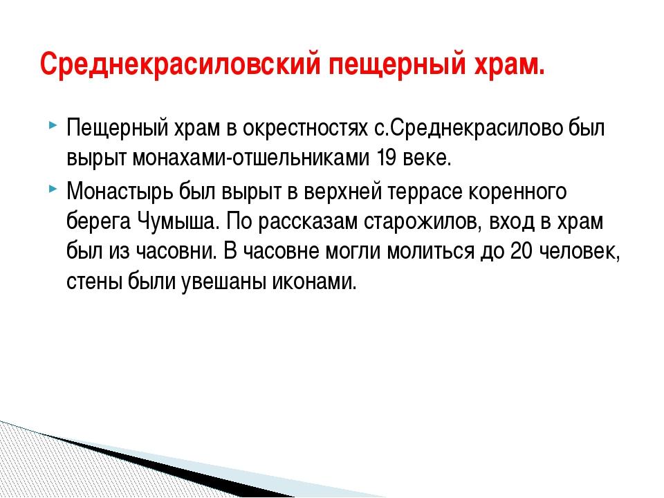 Пещерный храм в окрестностях с.Среднекрасилово был вырыт монахами-отшельникам...