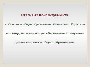 Статья 43 Конституции РФ 4. Основное общее образование обязательно. Родители