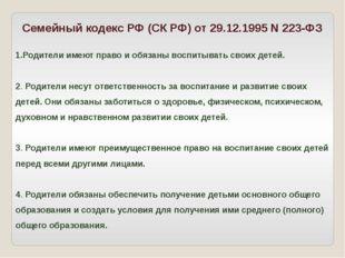 Семейный кодекс РФ (СК РФ) от 29.12.1995 N 223-ФЗ 1.Родители имеют право и о