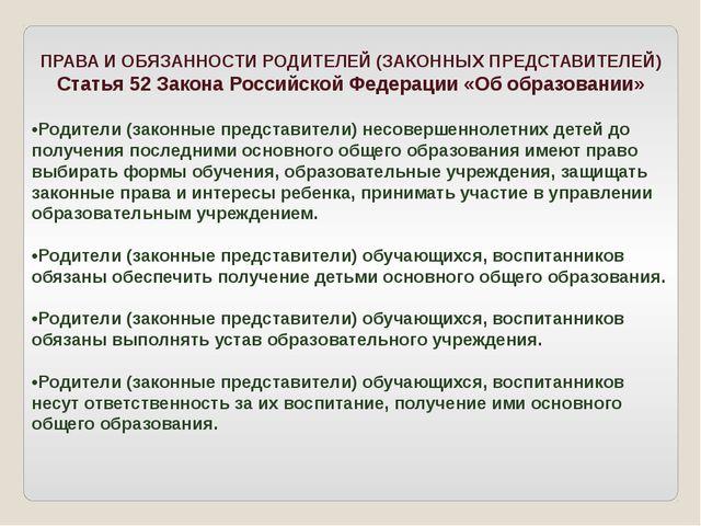 ПРАВА И ОБЯЗАННОСТИ РОДИТЕЛЕЙ (ЗАКОННЫХ ПРЕДСТАВИТЕЛЕЙ) Статья 52 Закона Рос...