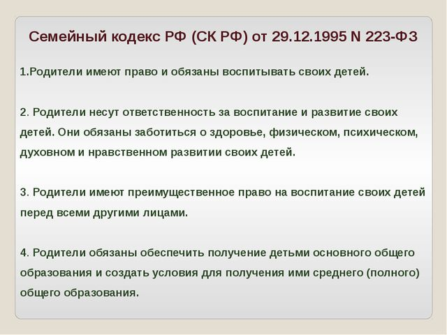 Семейный кодекс РФ (СК РФ) от 29.12.1995 N 223-ФЗ 1.Родители имеют право и о...