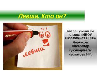 Левша. Кто он? Автор: ученик 5а класса «МБОУ Яксатовская СОШ» Черкасов Алекса