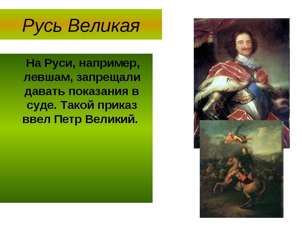 Русь Великая На Руси, например, левшам, запрещали давать показания в суде. Та...