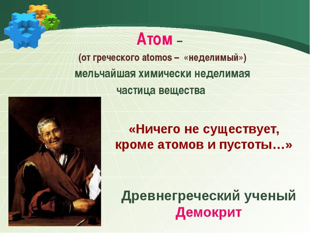 Атом – (от греческого atomos – «неделимый») мельчайшая химически неделимая ч...