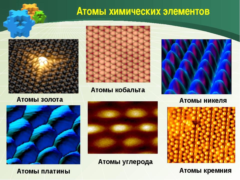 Атомы химических элементов Атомы золота Атомы кобальта Атомы никеля Атомы пл...