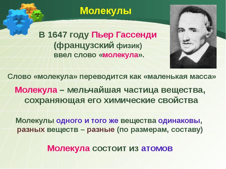 Молекулы В 1647 году Пьер Гассенди (французский физик) ввел слово «молекула»...