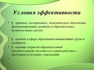 Условия эффективности § правовое, материальное, экономическое обеспечение ф