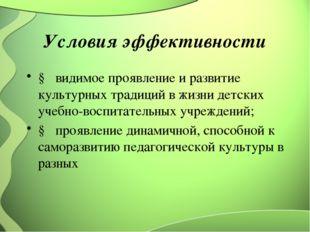 Условия эффективности § видимое проявление и развитие культурных традиций в