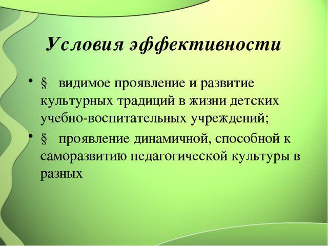 Условия эффективности § видимое проявление и развитие культурных традиций в...