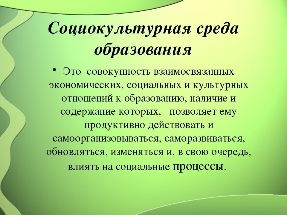 Это совокупность взаимосвязанных экономических, социальных и культурных отнош...