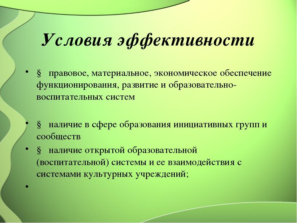 Условия эффективности § правовое, материальное, экономическое обеспечение ф...