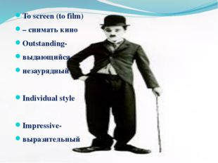 To screen (to film) – снимать кино Outstanding- выдающийся, незаурядный Indiv
