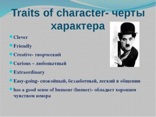 Traits of character- черты характера Clever Friendly Creative- творческий Cur