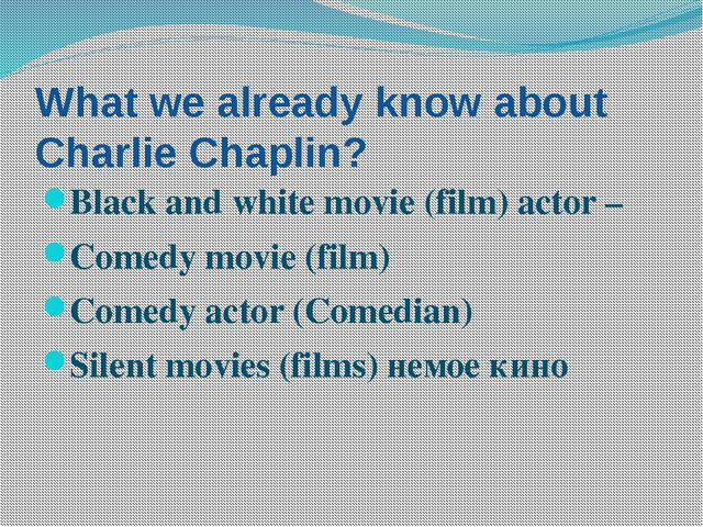 What we already know about Charlie Chaplin? Black and white movie (film) acto...