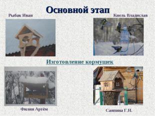 Основной этап Рыбак Иван Кнель Владислав Филин Артём Саяпина Г.Н. Изготовлени