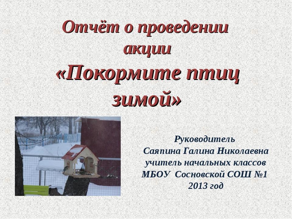 Руководитель Саяпина Галина Николаевна учитель начальных классов МБОУ Сосновс...