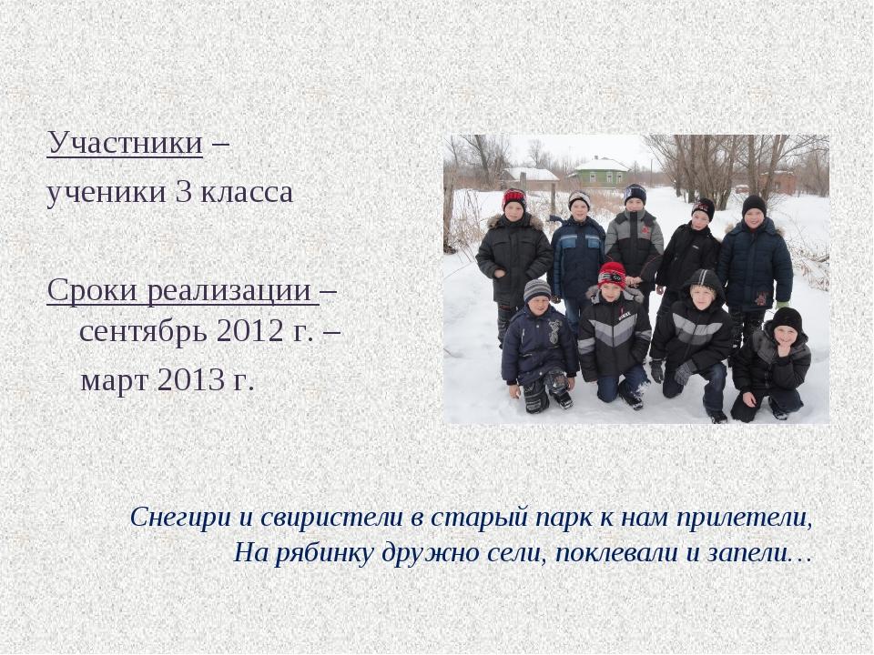 Участники – ученики 3 класса Сроки реализации – сентябрь 2012 г. – март 2013...