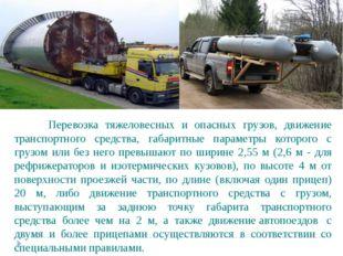 Перевозка тяжеловесных и опасных грузов, движение транспортного средства, га