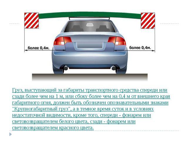 При этом хорошо если грузы помещаются в кузов или багажник, а иногда надо перевезти и крупногабаритный груз.